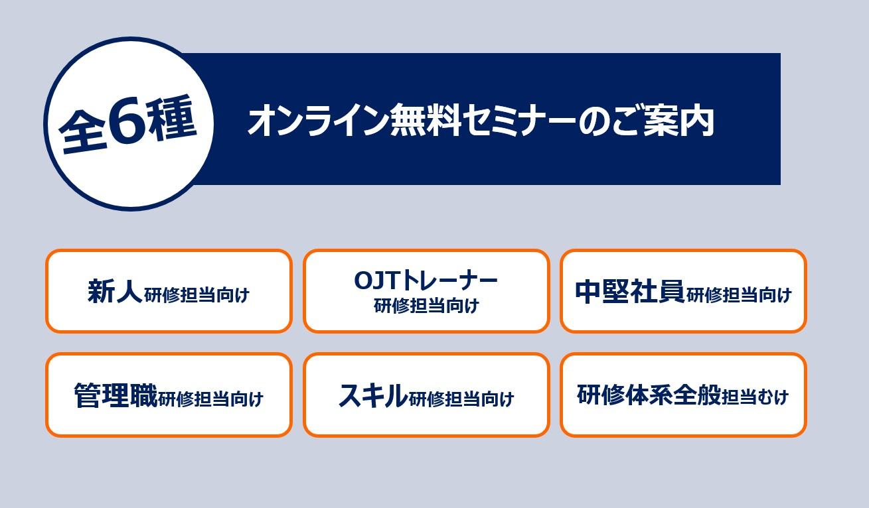 【8月~随時開催】新人~研修体系構築まで全6種/オンライン無料セミナーのご案内