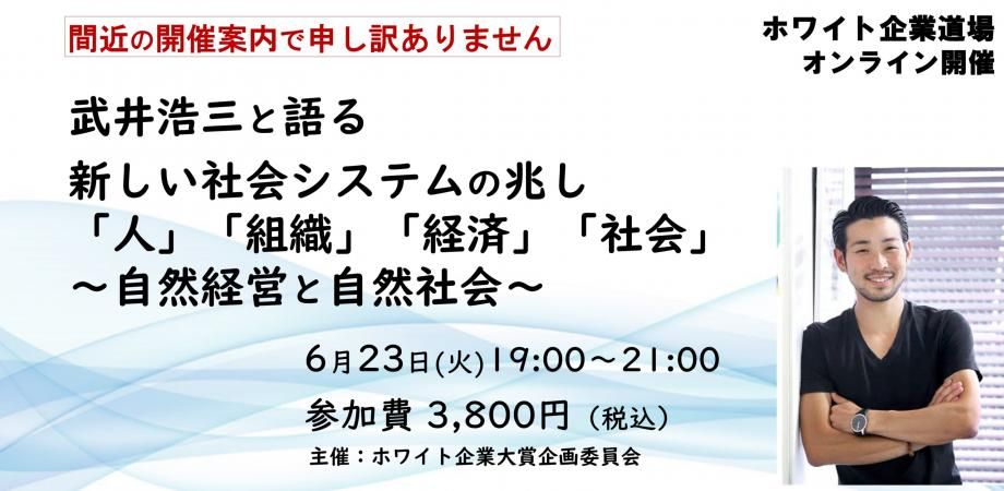 弊社経営アドバイザーの武井浩三さんが登壇!ホワイト企業道場オンライン開催(6/23(火)19:00-21:00)