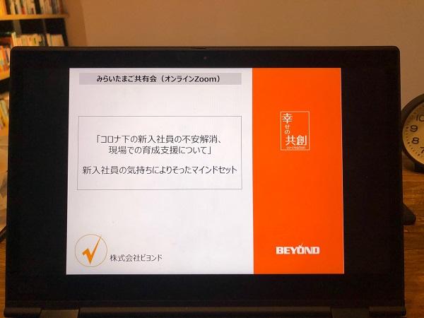 キユーピー様にて弊社代表が「コロナ下での新入社員育成」をテーマにセミナーを実施しました