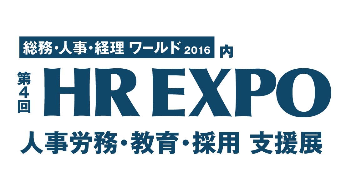 7月13日(水)~15日(金)HR EXPO2016に出展します!