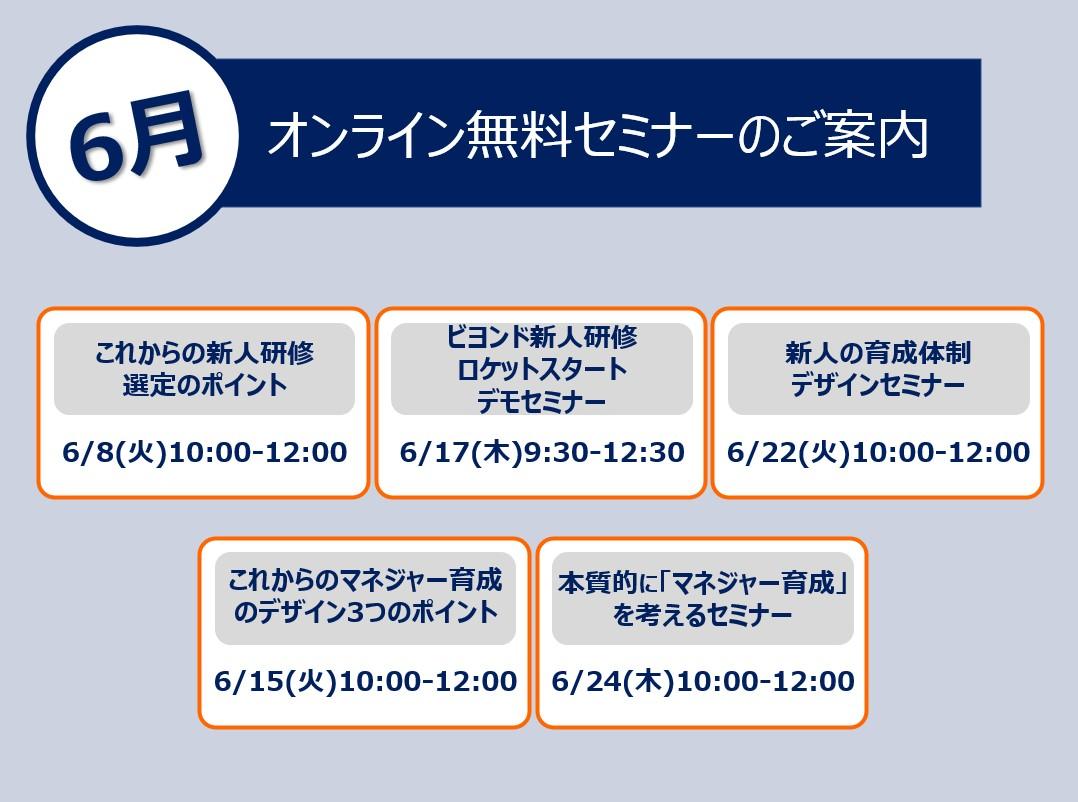 【6月】新人・マネジャー育成テーマ/オンライン無料セミナーのご案内